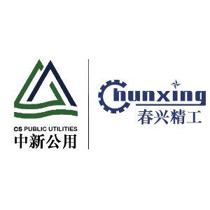 中新春兴新能源电力(苏州)亚博体育app下载安卓版
