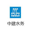 中建水务环保有限公司