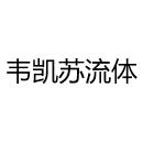上海韦凯苏流体技术有限公司
