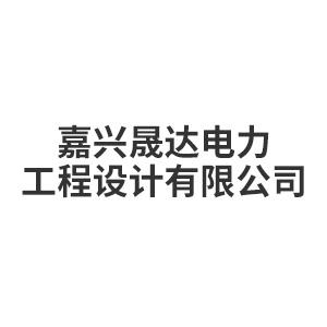 嘉兴晟达电力工程设计有限公司
