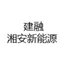 湖南建融湘安新能源开发有限责任公司