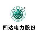 河南四达电力设备股份有限公司