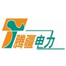 北京腾疆电力工程有限公司