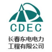 长春东电电力工程有限公司
