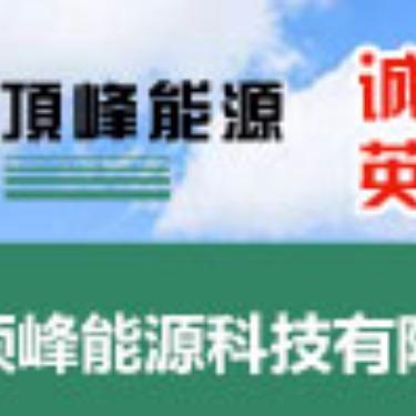 上海顶峰能源科技有限公司