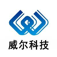 北京威尔创业科技发展有限公司