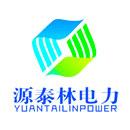 青岛源泰林电力工程有限公司
