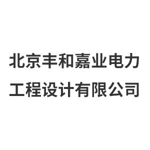 北京丰和嘉业电力工程设计有限公司