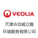 天津合佳威立雅环境服务有限公司