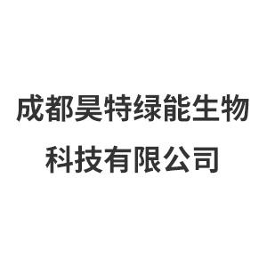 成都昊特绿能生物科技有限公司