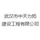 武汉市中天力拓建设工程有限公司