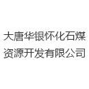 大唐华银怀化石煤资源开发有限公司