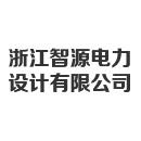 浙江智源电力设计有限公司