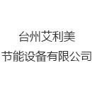 台州艾利美节能设备有限公司