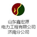 山东鑫宏源电力工程有限公司济南分公司