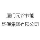 厦门元谷节能环保集团有限公司