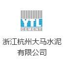 浙江杭州大马水泥有限公司