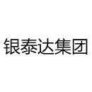 银泰达环保集团有限公司