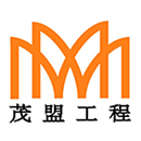 茂盟(上海)工程技术股份有限公司