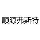 天津顺源弗斯特机电技术有限公司