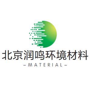 北京润鸣环境科技有限公司