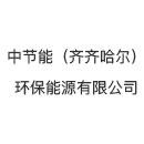 中节能(齐齐哈尔)环保能源有限公司