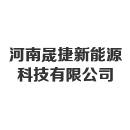 河南晟捷新能源科技有限公司