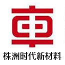 株洲时代新材料科技股份有限公司