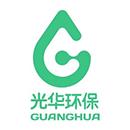 青岛光华环保科技有限公司