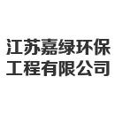 江苏嘉绿环保工程有限公司