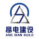 云南昂电建设工程有限公司