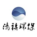 重庆清禧环保科技有限公司