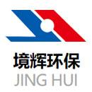 武汉境辉环保科技有限公司