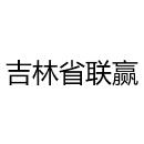 吉林省联赢电力科技有限公司