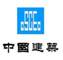 中国建筑土木建设有限公司