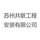苏州共联工程安装有限公司