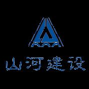 山河建设集团有限公司天津分公司
