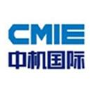 中机国际工程设计研究院有限责任公司