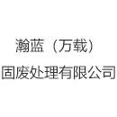 瀚蓝(万载)固废处理有限公司