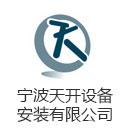 宁波天开设备安装有限公司