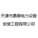 天津市鼎泰电力设备安装工程有限公司