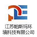 江苏帕斯玛环境科技有限公司