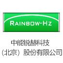 中能锐赫科技(北京)股份有限公司