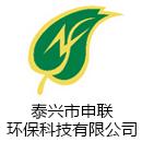泰兴市申联环保科技有限公司