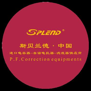 斯贝兰德电气(北京)有限公司