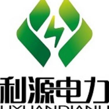 黑龙江利源电力集团有限公司