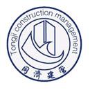 江西同济建设项目管理股份有限公司