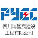 四川瑞智宸建设工程亚博体育app下载安卓版