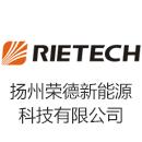 扬州荣德新能源科技有限公司