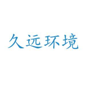 四川久远环境技术有限公司